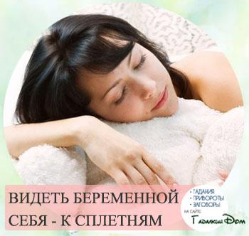 Сон беременная подруга и я